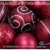 СПА РЕЛАКС ПРЕЗ 2011 Г.